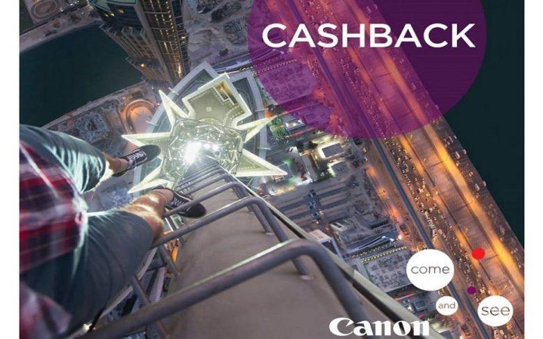 Καλοκαιρινή ενέργεια επιστροφής χρημάτων από την Canon