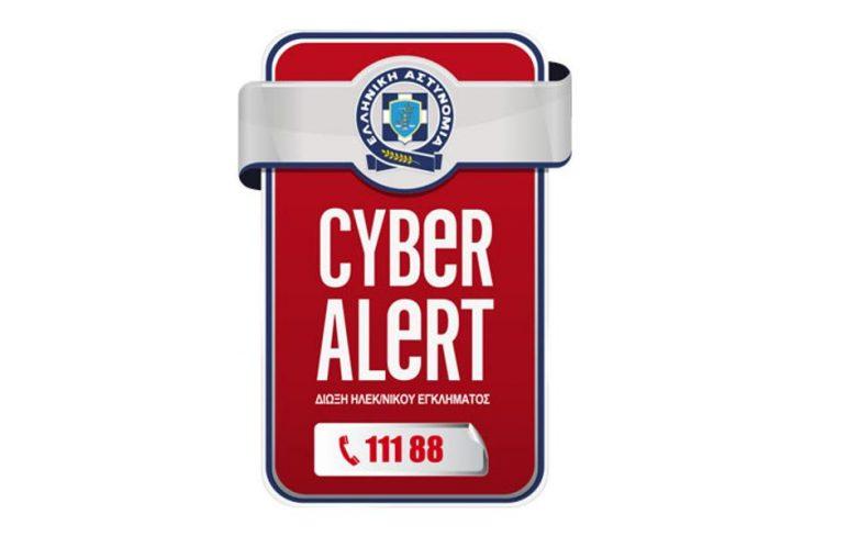 Cyber Alert: Επανεμφανίστηκε το κακόβουλο λογισμικό στο Facebook