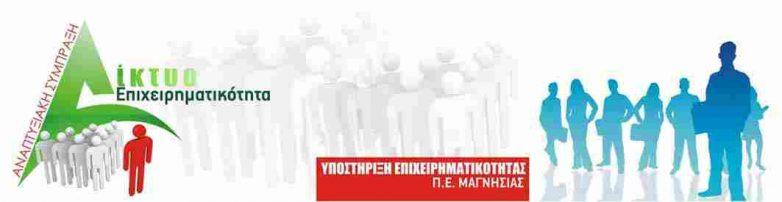 Ημερίδα του Γεωπονικού Συλλόγου για την επιχειρηματικότητα στον αγροτικό τομέα