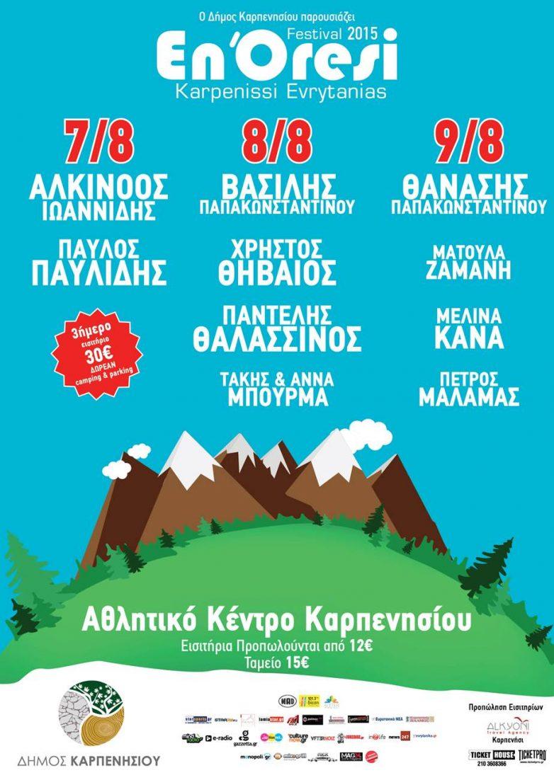 """Για 5η χρονιά το Φεστιβάλ """"En 'Oresi""""Καρπενησίου"""