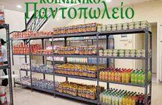 Διανομή τροφίμων στο Κοινωνικό Παντοπωλείο Βόλου