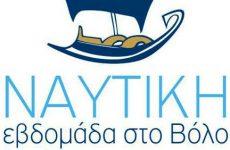 «Μάγνητες και ο πολιτισμός της Θάλασσας»   «Ναυτική εβδομάδα στο Βόλο»