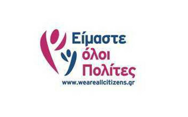 Ίδρυμα Μποδοσάκη: 2,7 εκατ. ευρώ μέσω του προγράμματος «Είμαστε όλοι πολίτες»