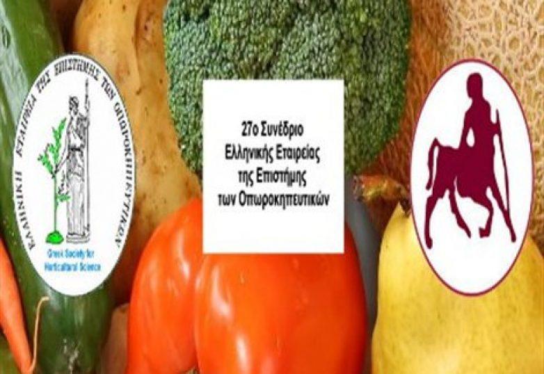 Στο Βόλο το 27ο Συνέδριο της Ελληνικής Εταιρείας της Επιστήμης των Οπωροκηπευτικών