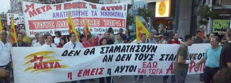 Μέτωπο Ταξικής Ανατροπής (ΜΕΤΑ) Μαγνησίας για δημοψήφισμα