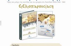Παρουσίαση βιβλίου για τα Ζαγοριανά καράβια