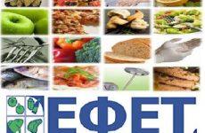 """Σεμινάριο """"Υγιεινή και Ασφάλεια Τροφίμων – Επίπεδο Ι"""""""