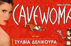 Ακυρώσεις παραστάσεων «Cavewoman» και «Ένας στρογγυλοκέφαλος στη χώρα των μυτεροκέφαλων»