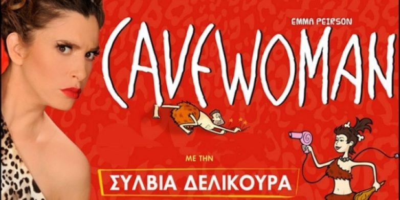 """Ακυρώσεις παραστάσεων """"Cavewoman"""" και """"Ένας στρογγυλοκέφαλος στη χώρα των μυτεροκέφαλων"""""""