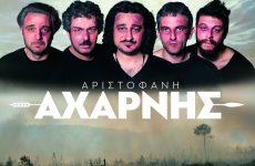 Νέες τιμές για την παράσταση «Αχαρνής» του Αριστοφάνη