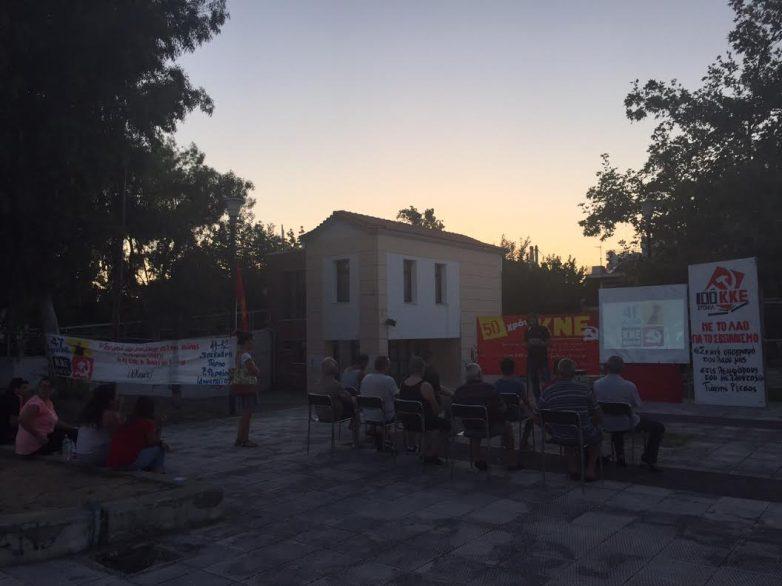Προφεστιβαλική εκδήλωση της ΚΝΕ στη Νεάπολη