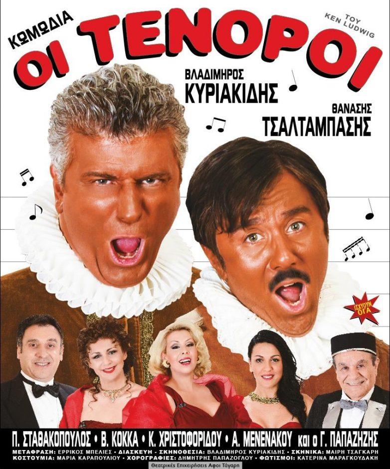 Η θεατρική παράσταση «ΟΙ ΤΕΝΟΡΟΙ» στο Βόλο