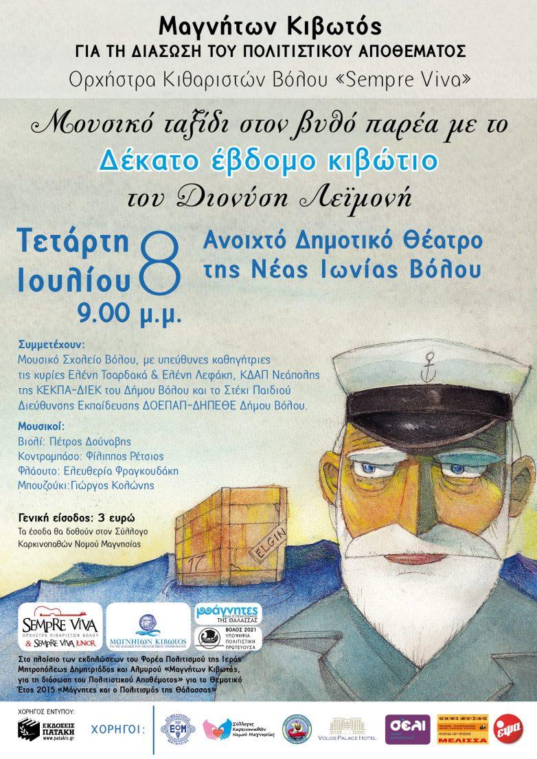 Μεγάλη Φιλανθρωπική συναυλία για τον Σύλλογο Καρκινοπαθών Μαγνησίας