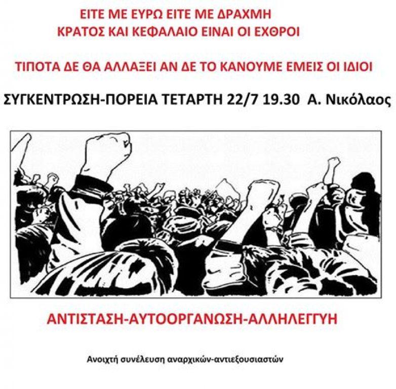 Συγκέντρωση και πορεία αντιεξουσιαστών στο Βόλο