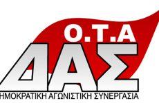 Τη δημοτική αρχή  Βόλου καταγγέλλει το Συνδικάτο Εργαζομένων ΟΤΑ Μαγνησίας