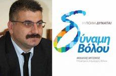 Σύσσωμο το Δ.Σ.Βόλου να καταγγείλει την παραχώρηση του ονόματος της Μακεδονίας στα Σκόπια