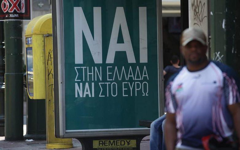 """Ανακοίνωση """"Πολιτών Μαγνησίας υπέρ του """"ΝΑΙ"""" για δημοψήφισμα"""