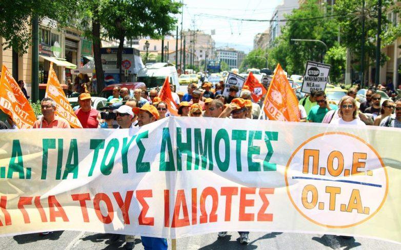 Απεργιακή κινητοποίηση της ΠΟΕ – ΟΤΑ την ημέρα ψήφισης των μέτρων