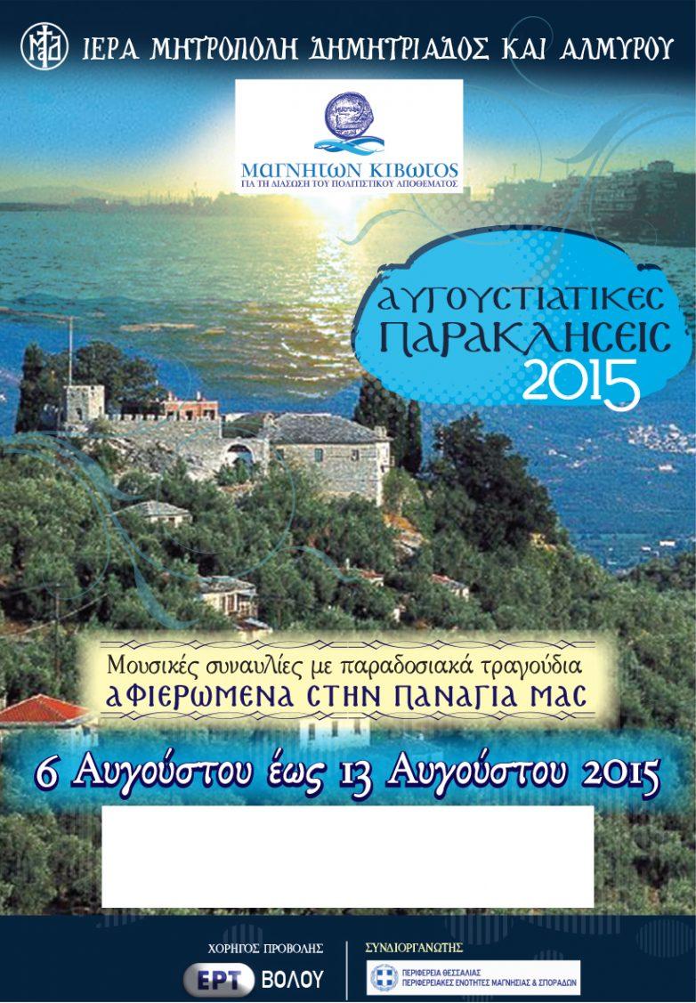 """""""Αυγουστιάτικες Παρακλήσεις 2015"""" – Πρόγραμμα εκδηλώσεων"""