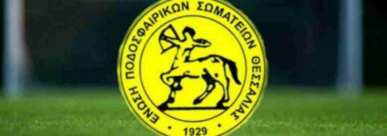 Μέχρι αύριο τα  δικαιολογητικά  μετεγγραφών και αιτήσεις μεταβολών ερασιτεχνών ποδοσφαιριστών