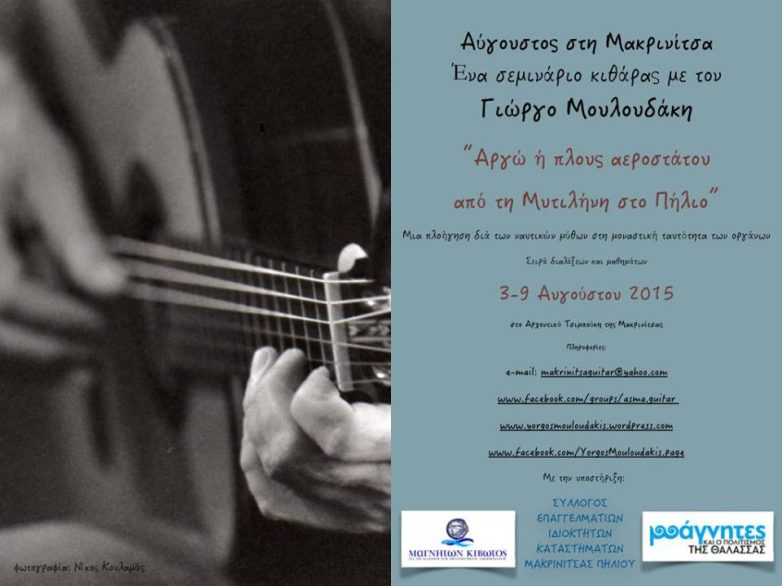 Συναυλία των μαθητών του Σεμιναρίου Κιθάρας στην Μακρινίτσα