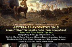 Η ελληνική όπερα «Προμηθέας Δεσμώτης» στην Τσαγκαράδα Πηλίου
