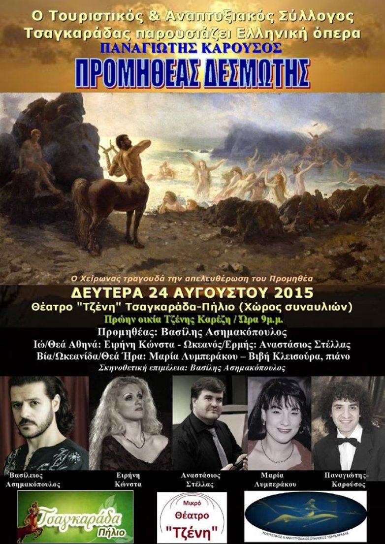 """Η ελληνική όπερα """"Προμηθέας Δεσμώτης"""" στην Τσαγκαράδα Πηλίου"""