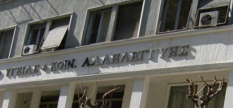 Ερωτήσεις Χρ. Μπουκώρου για ΕΟΠΥΥ και ελλείψεις στα Κέντρα Υγείας Μαγνησίας