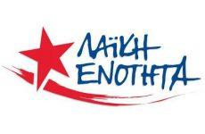 Πρωτοβουλία για τη συγκρότηση μετωπικής, ενωτικής, αριστερής αυτοδιοικητικής κίνησης στην περιφέρεια της Θεσσαλίας