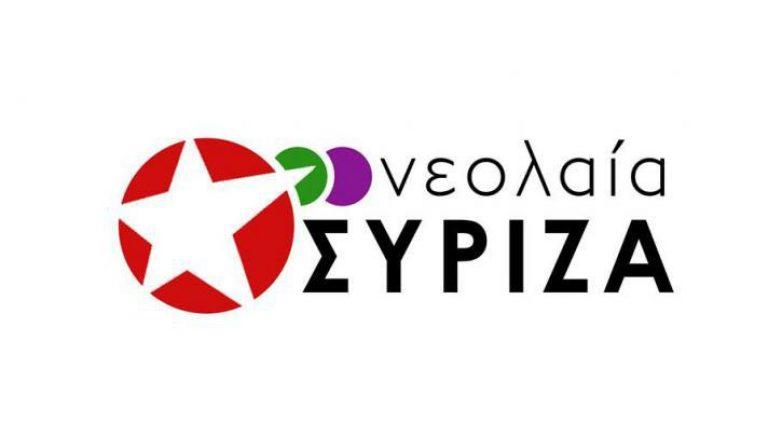 Δήλωση παραίτησης μελών νεολαίας ΣΥΡΙΖΑ Μαγνησίας