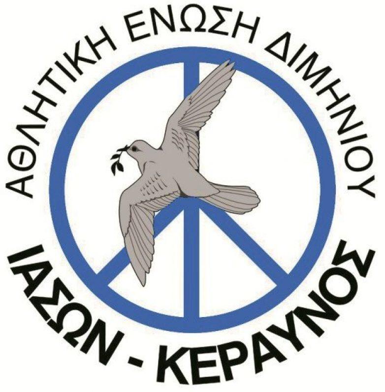 """Παρουσίαση της Α.Ε. Διμηνίου στο """"Volos Palace"""""""