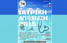 Ιατρική Απόβαση 2015