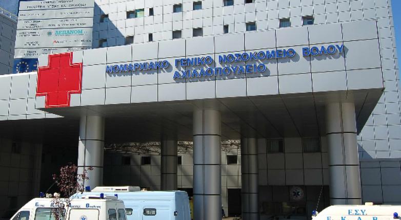 Αρνητικά τα δείγματα για κορωναϊό στο Νοσοκομείο  Βόλου