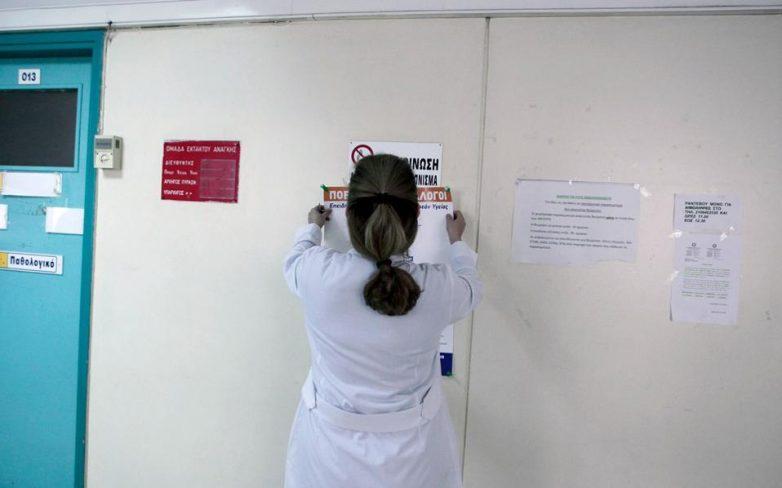 Πρόσληψη  επικουρικών γιατρών στο ΠΕΔΥ Βόλου