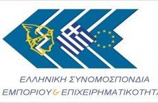 Προτάσεις της ΕΣΕΕ  στις Βρυξέλλες στα πλαίσια της ημέρας του Ελληνικού Εμπορίου
