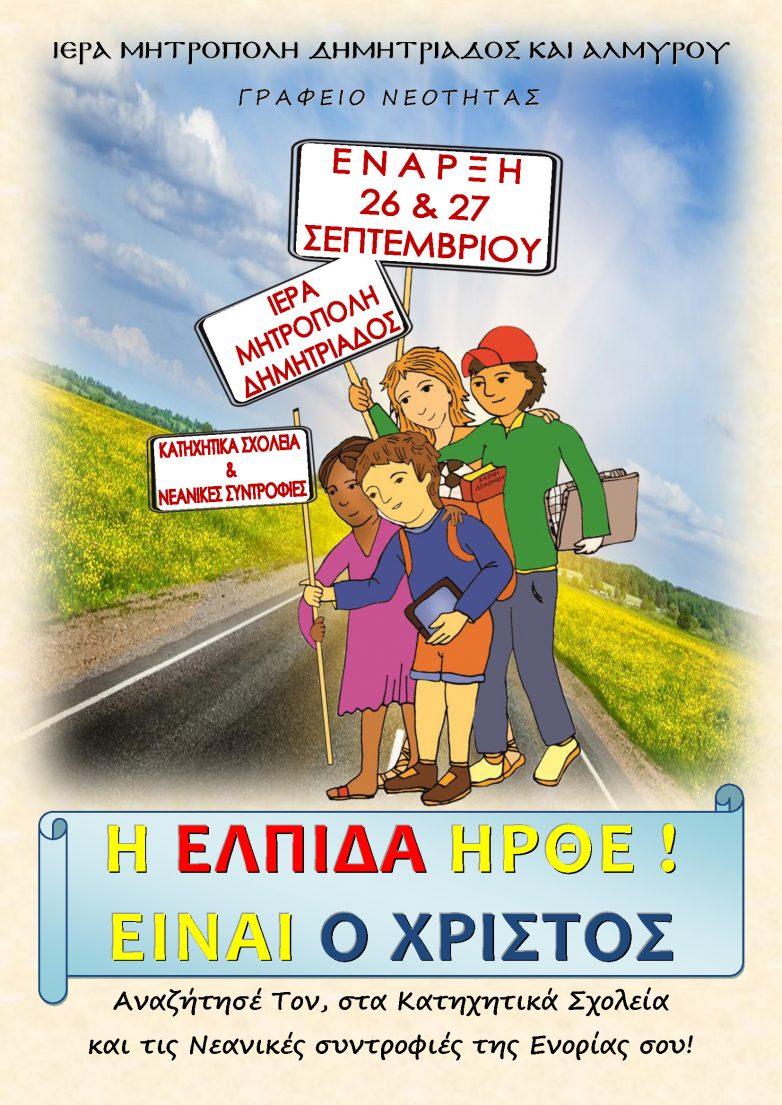 Ξεκινούν τα Κατηχητικά Σχολεία στην Ιερά Μητρόπολη Δημητριάδος