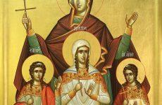 Εορτή των Αγίων Σοφίας, Πίστεως, Ελπίδος και Αγάπης