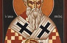 Ο νομικός κόσμος της Μαγνησίας τιμά τον Άγιο Διονύσιο Αρεοπαγίτη