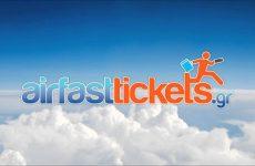 Εκλεισε η εταιρεία κρατήσεων Airfasttickets