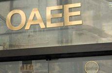 Διαγραφή οφειλών με μείωση σύνταξης στον ΟΑΕΕ