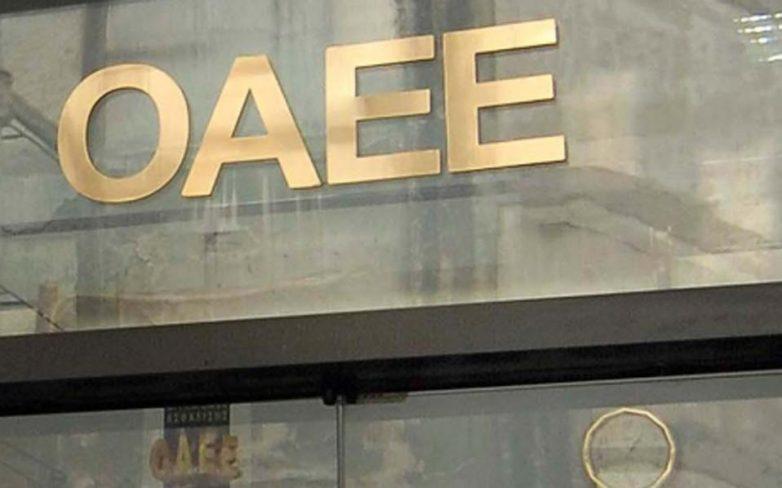 ΟΑΕΕ: Μέχρι τις 30 Σεπτεμβρίου η ευνοϊκή ρύθμιση προς τους οφειλέτες