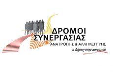 Κατά των έξι συμβούλων του ΣΥΡΙΖΑ οι «Δρόμοι Συνεργασίας, Ανατροπής και Αλληλεγγύης»