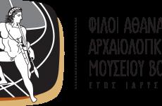 Διήμερη πολιτιστική εκδρομή στους Δελφούς από τους Φίλους του Μουσείου Βόλου