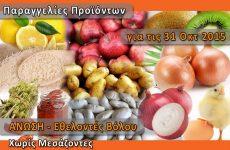 Διανομή ελληνικών προϊόντων «Χωρίς Μεσάζοντες»