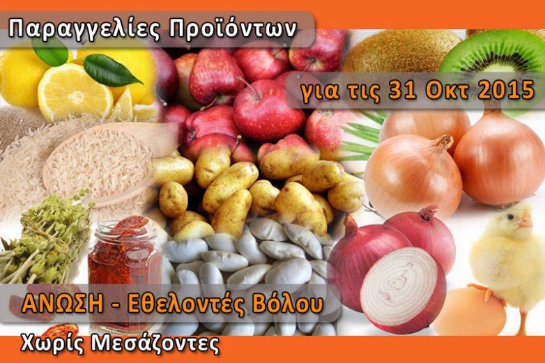 """Διανομή ελληνικών προϊόντων """"Χωρίς Μεσάζοντες"""""""