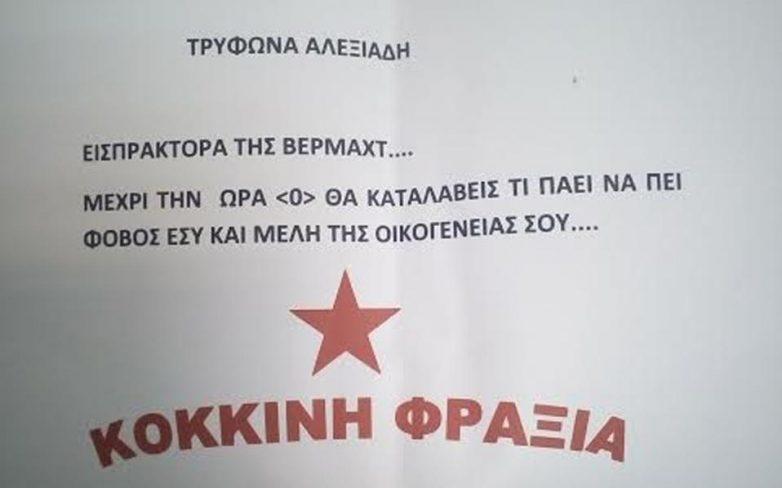Φάκελος με σφαίρα στο γραφείο του Τρ. Αλεξιάδη