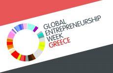 Η 8η Παγκόσμια Εβδομάδα Επιχειρηματικότητας 16– 22 Νοεμβρίου 2015 στην Ελλάδα