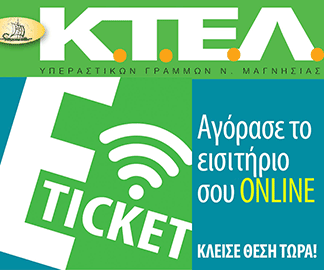 ktel volou e-ticketing
