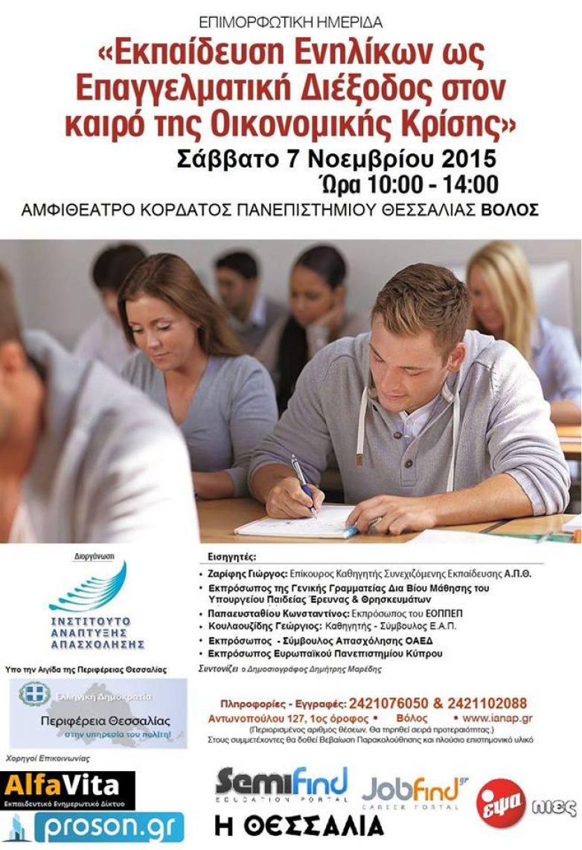 Επιμορφωτική Ημερίδα με θέμα: «Εκπαίδευση Ενηλίκων ως Επαγγελματική Διέξοδος στον καιρό της οικονομικής κρίσης»