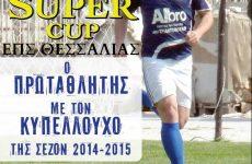 Super Cup μεταξύ Αλμυρού -Διμηνίου στη μνήμη  του Αποστόλη Πλασταρά